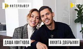 Никита Добрынин и Даша Квиткова о шоу «Холостяк», любви ради пиара и настоящих именах. Зе Интервьюер