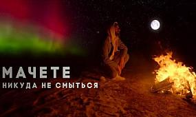 МАЧЕТЕ | MACHETE - Никуда не смыться (Official Music Video)