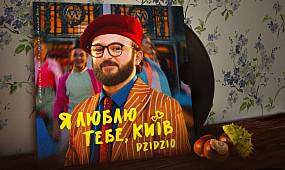 DZIDZIO - Я люблю тебе, Київ (Official Video)