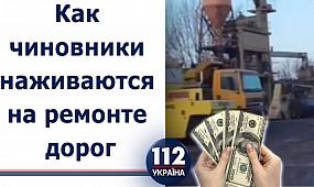 В Кривом Роге директор предприятия присвоил 29 млн грн, выделенных на ремонт дорог