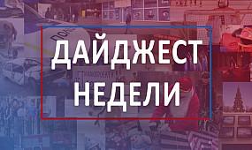 Дайджест новостей в Кривом Роге 17 февраля - 23 февраля | 1kr.ua