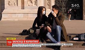 Обмаль медичних масок та пусті полиці магазинів: українці про ситуацію в Італії