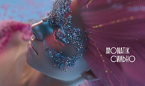 MONATIK - Сильно (Official video)