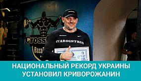 Национальный рекорд установил 45-летний атлет из Кривого Рога   1kr.ua