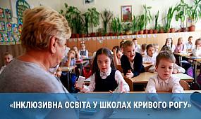 Інклюзивна освіта у школах Кривого Рогу