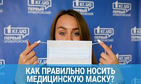 Как правильно носить медицинскую маску| 1kr.ua