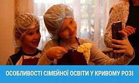 П'ять сімей у Кривому Розі вчать дітей вдома самостійно | 1kr.ua