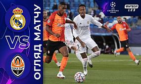 Реал - Шахтер. Обзор матча / Мадридский подвиг