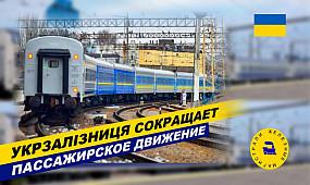 Укрзалізниця сокращает пассажирское движение
