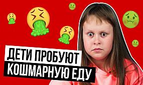 Дети пробуют кошмарную еду