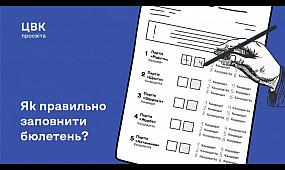 Як правильно заповнити виборчий бюлетень?
