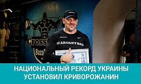 Национальный рекорд установил 45-летний атлет из Кривого Рога | 1kr.ua