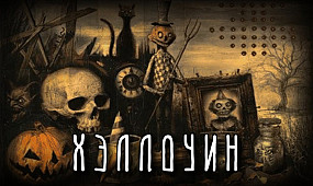 Хэллоуин | История праздника