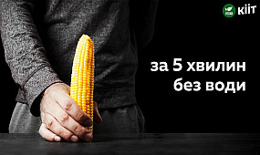 Кукуруза Рецепт за 5 минут — без воды, без варки!
