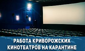 Культура Кривой Рог: работа кинотеатров на карантине | 1kr.ua