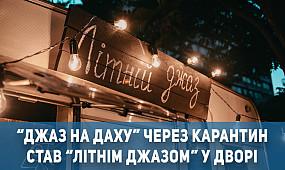 Культура Кривий Ріг: «Джаз на даху» тепер у дворі | 1kr.ua