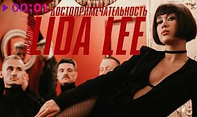 Lida Lee feat. MONATIK - Достопримечательность | Official Audio | 2020