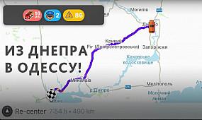 Состояние дороги Днепр-Одесса через Кривой Рог (август 2020)