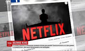 Вперше за історію України вітчизняна компанія проводить знімання для Netflix