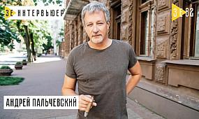 Андрей Пальчевский: экскурсия по Киеву, конфликт с Богданом, анализы Зеленского. Зе Интервьюер