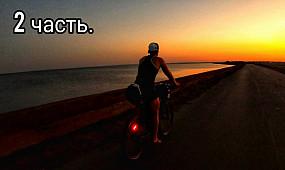Вело путешествие по Украине. Запорожье - Кривой Рог - Кременчуг. Часть 2