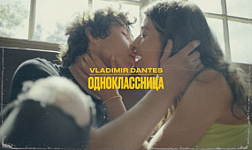 DANTES - Одноклассница | Official Video