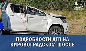 Подробности ДТП под Кривым Рогом |1kr.ua