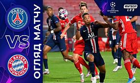 ПСЖ — Баварія. Огляд матчу. 0:1
