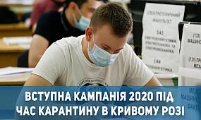 Суспільство Кривий Ріг: вступна кампанія 2020 під час карантину | 1kr.ua
