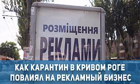 Общество Кривой Рог: как карантин повлиял на рекламный бизнес | 1kr.ua
