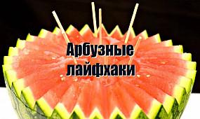 10 летних супер-лайфхаков с арбузом