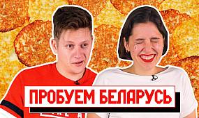 Пробуем белорусские блюда