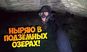 Ныряем в подземных озерах! Подводная спелестология в Иванградском руднике