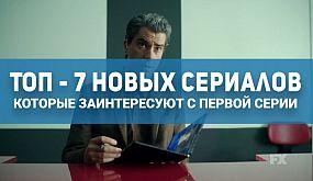 Первый Криворожский: топ - 7 новых сериалов |1kr.ua