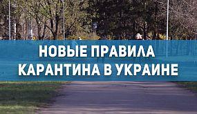 Новости Кривой Рог: усиленные правила карантина | 1kr.ua