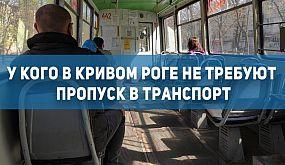 Общество Кривой Рог: система проезда по спецпропкускам во время карантина | 1kr.ua