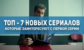 Первый Криворожский: топ - 7 новых сериалов  1kr.ua