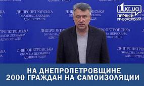 Новости Кривой Рог: на самоизоляции в области 2 тысячи граждан |1kr.ua