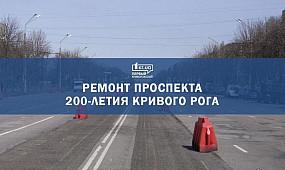 Новости Кривой Рог: ремонт центральной магистрали закончат к сентябрю |1kr.ua