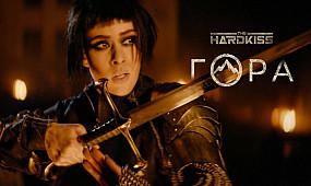 THE HARDKISS - Гора (Прем'єра кліпу)