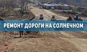Новости Кривой Рог: ремонт дороги на Солнечном | 1kr.ua