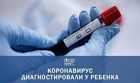 Новости Кривой Рог: коронавирус диагностировали у ребенка 5 лет |1kr.ua