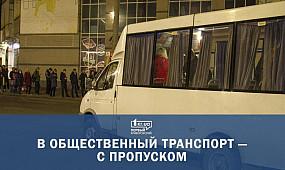 Новости Кривой Рог: в транспорт только с пропусками |1kr.ua