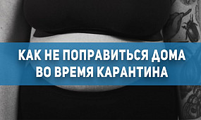 Первый Криворожский: как не поправиться дома во время карантина   1kr.ua