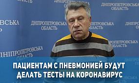 Пациентам с пневмонией будут делать тесты на коронавирус | 1kr.ua