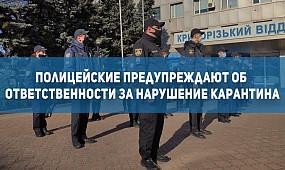 Новости Кривой Рог: полицейские предупреждают об ответственности за нарушение карантина | 1kr.ua