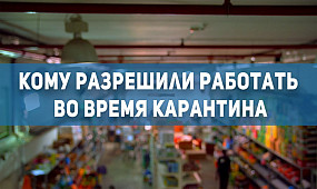 Общество Кривой Рог: кому разрешили работать во время карантина | 1kr.ua