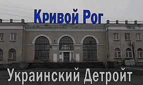 Кривой Рог: город-катастрофа. Соцгород, метротрам, карьеры, провалы шахты Гвардейская