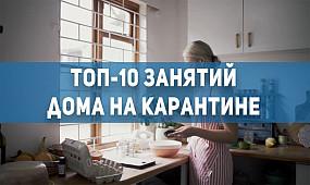 Первый Криворожский: топ-10 занятий дома на карантине | 1kr.ua