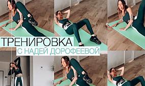 DoDo VLOG: Тренируемся дома с Надей Дорофеевой. Уровень 1